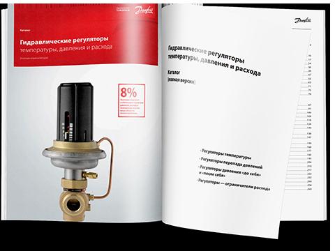 Каталог: Гидравлические регуляторытемпературы, давления и расхода
