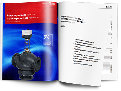 Каталог: Регулирующие клапаныи электрические приводы