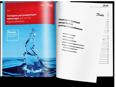 Каталог: Запорно-регулирующаяарматура для системводоснабжения